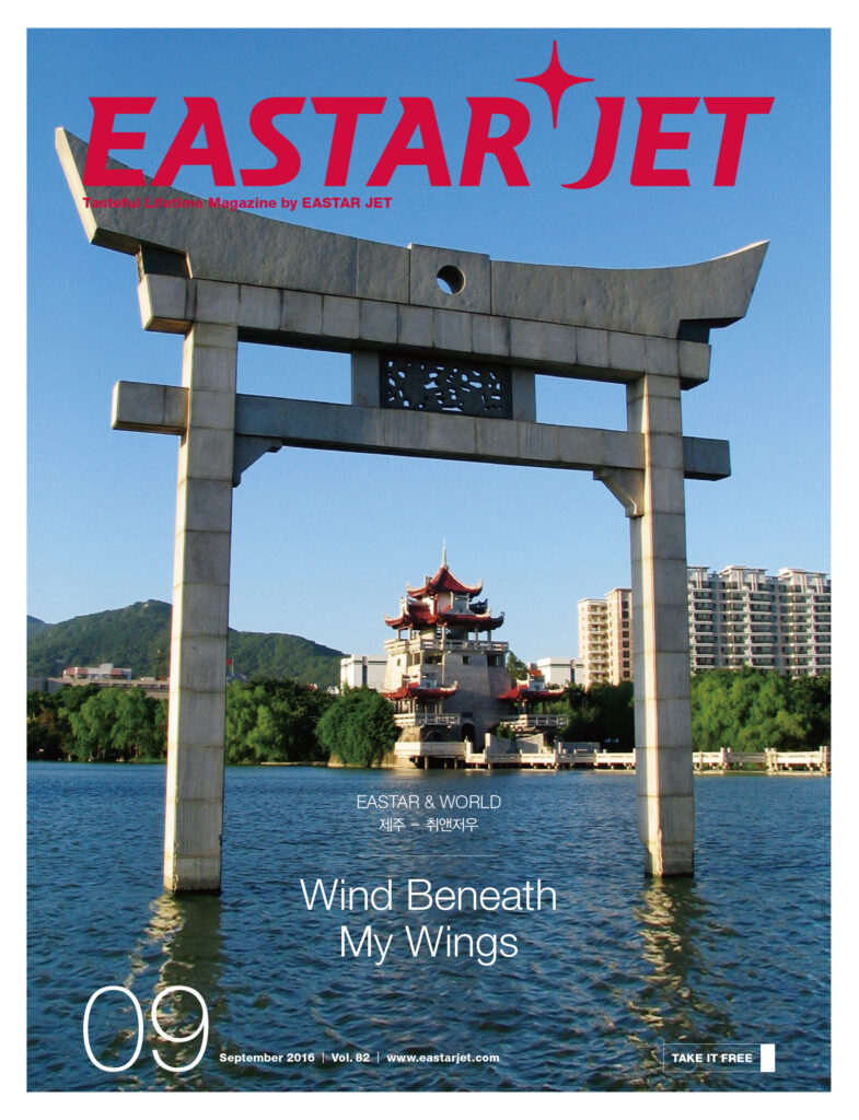 EASTARJET 201609_cover